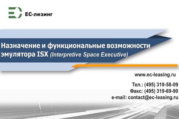 Назначение и функциональные возможности эмулятора ISX