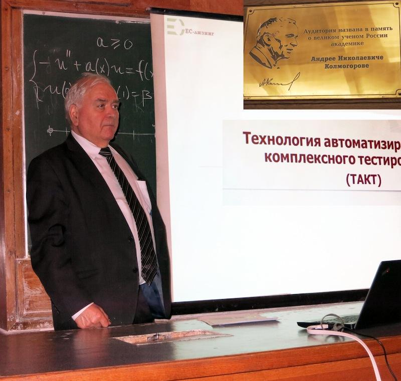 Технология ТАКТ представлена в МГУ
